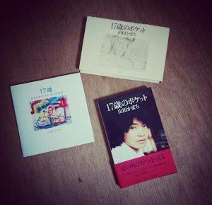 山田かまちの本