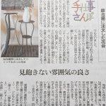 毎日新聞手仕事さんぽ掲載。